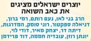 יוצרים ישראליים מציגים את כאב השואה