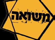 יוצרים ישראלים מציגים את כאב השואה