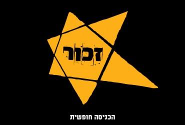 """""""זכור"""" – ערב יום השואה תשע""""ט"""