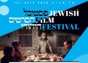 פסטיבל הסרטים היהודי הראשון של תל אביב