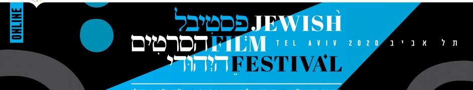 באנר עם גריד עירוני לפסטיבל הסרטים